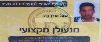 מנעולן מקצועי בירושלים